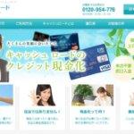 クレジットカード現金化のキャッシュロード