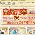 現金化業者のゴールドラッシュ