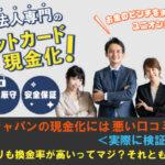 クレジットカード現金化のユニオンジャパン