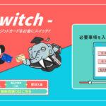 クレジットカード現金化のSwitch(スイッチ)