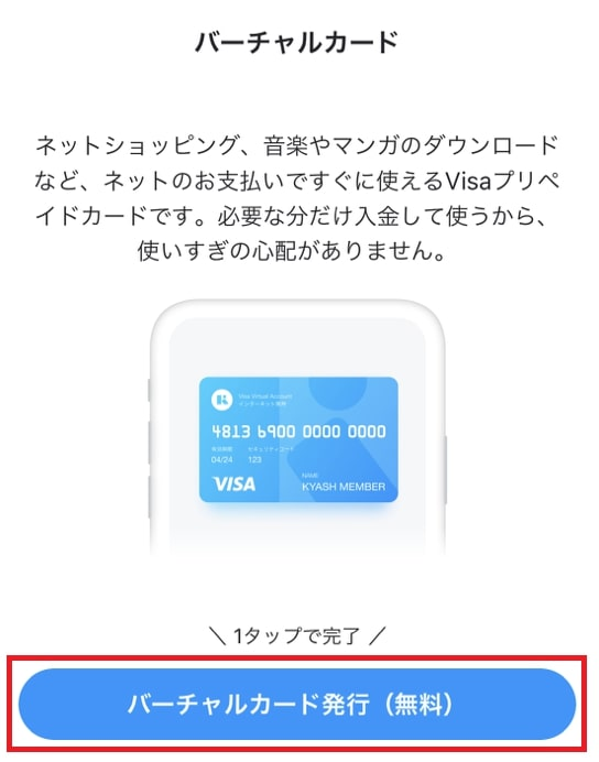 Kyash(キャッシュ)のVISAプリペイドカードを発行