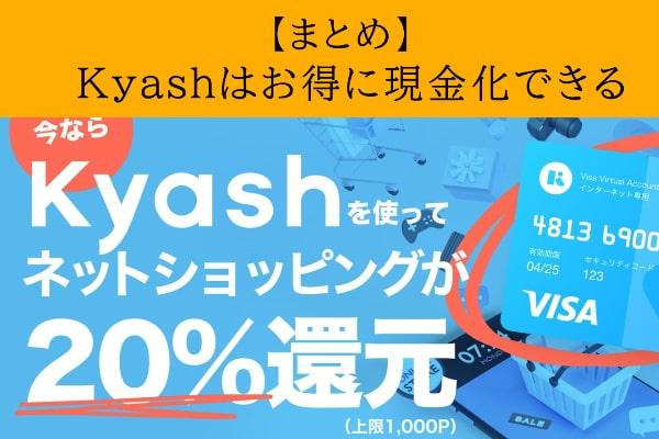 Kyash(キャッシュ)のイマすぐ入金でする現金化のまとめ