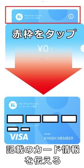 タスカルにKyash(キャッシュ)のカード情報を伝える