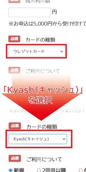 カードの種類の選択でkyash(キャッシュ)を選択