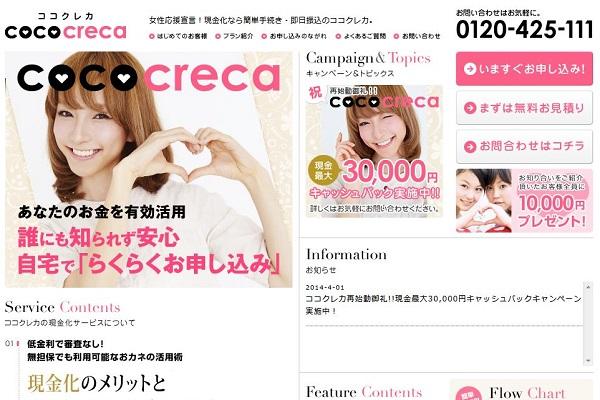 ココクレカのトップページ