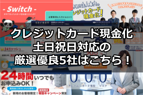クレジットカード現金化土日祝日対応の厳選優良5社はこちら!