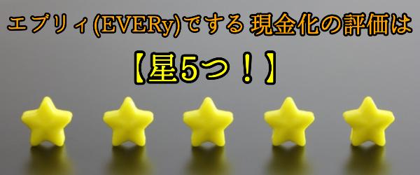 エブリィ(EVERy)でする現金化の評価は星5つ!