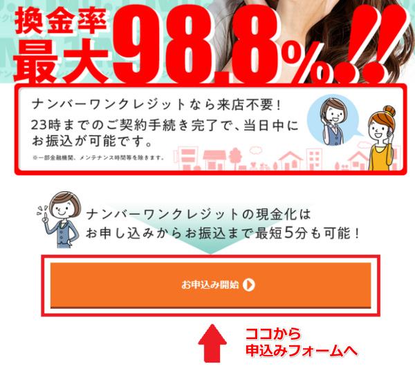 ナンバーワンクレジットのお申込み方法の画像