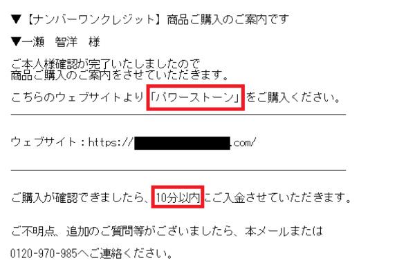 商品購入のメール画面の画像