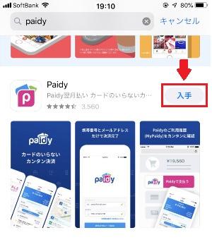 Paidy(ペイディー)のアプリを入手・登録する
