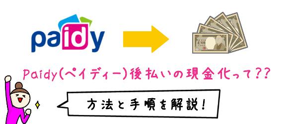 Paidy(ペイディー)後払いの現金化方法と手順を解説!