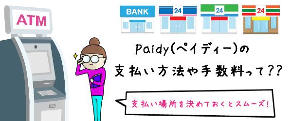 Paidy(ペイディー)後払いの支払い方法・手数料について