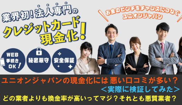 ユニオンジャパンの現金化は悪い口コミが多い?実際に検証