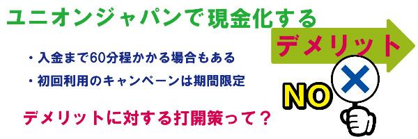 ユニオンジャパンを利用するデメリット