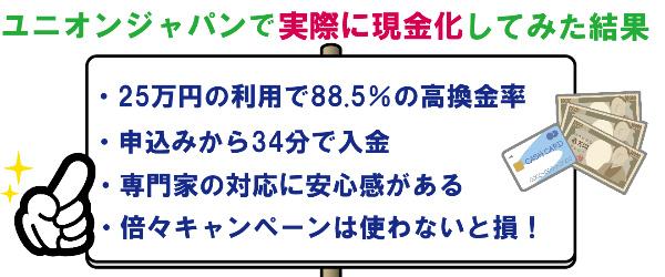 ユニオンジャパンで実際に現金化してみた結果