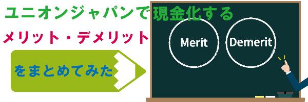 ユニオンジャパンで現金化するメリット・デメリット