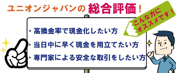 ユニオンジャパンの総合評価